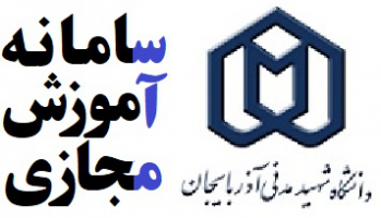 سامانه آموزش مجازی دانشگاه شهید مدنی آذربایجان